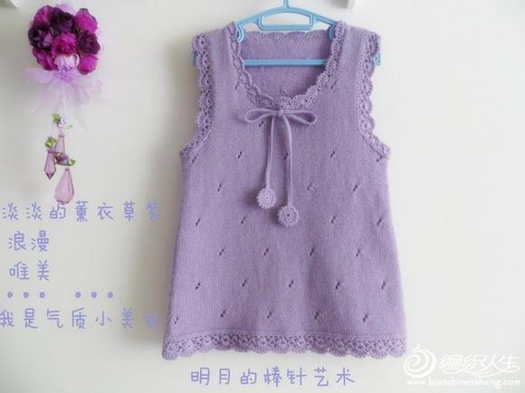 熏衣草a字裙(宝宝羊毛) - 手工编织乐园
