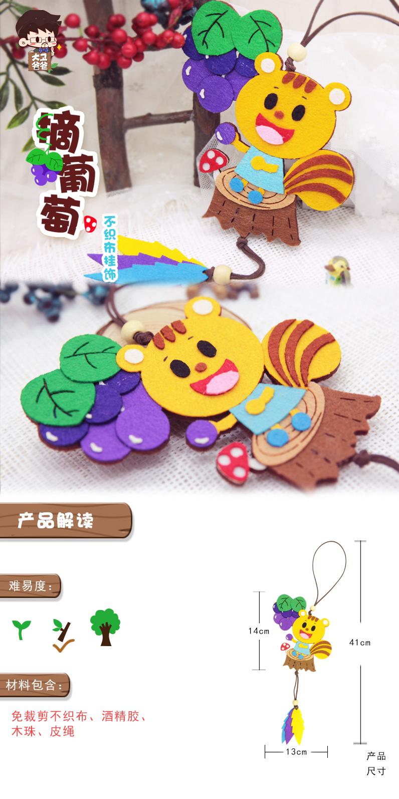 免裁剪不织布 摘葡萄挂件车挂儿童手工制作diy材料包幼儿园布艺