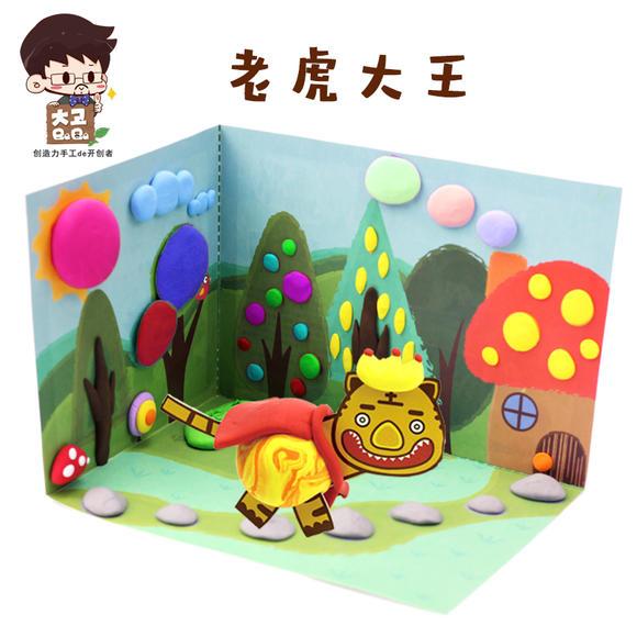 超轻粘土 老虎大王彩泥儿童手工diy制作材料包橡皮泥玩具