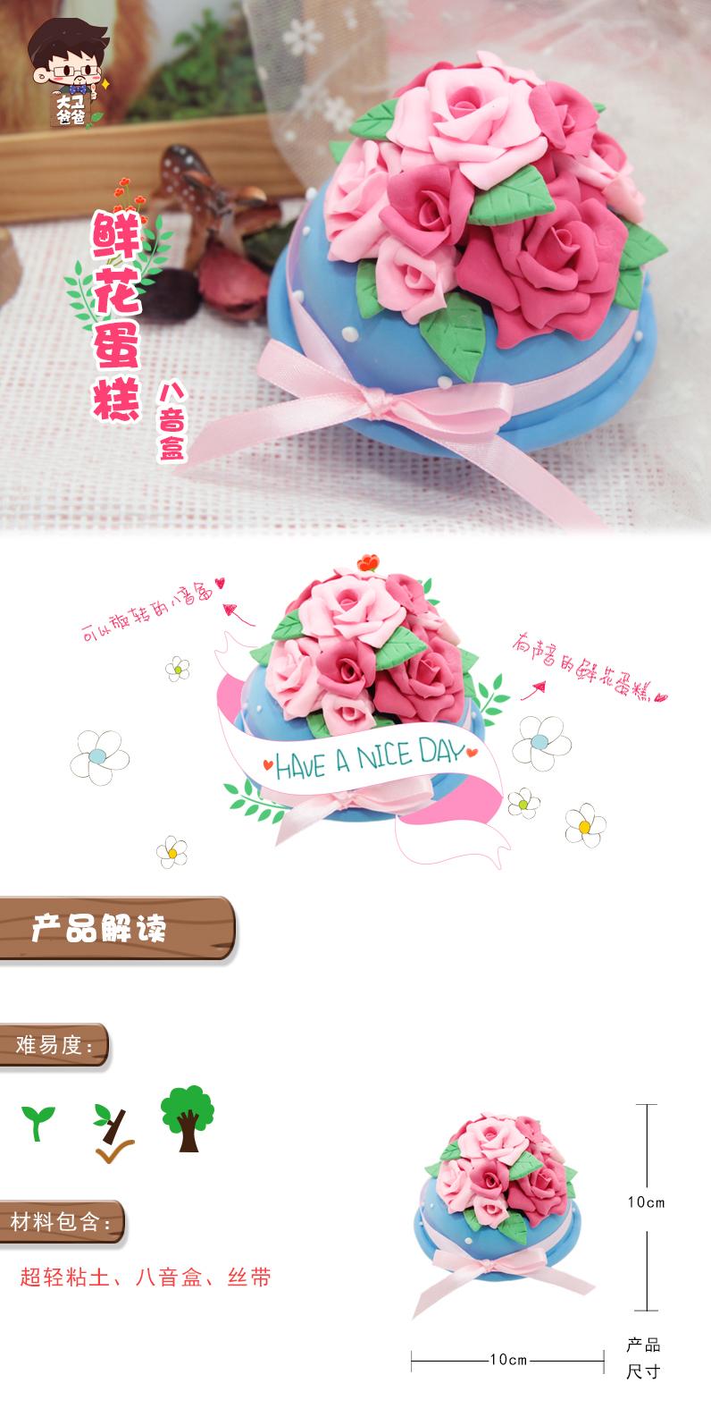 超轻粘土鲜花蛋糕音乐盒儿童手工diy制作材料包幼儿园