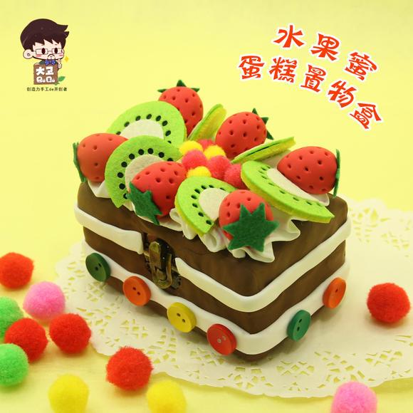 超轻粘土 水果秘密蛋糕置物盒儿童手工diy制作材料包橡皮泥幼儿园