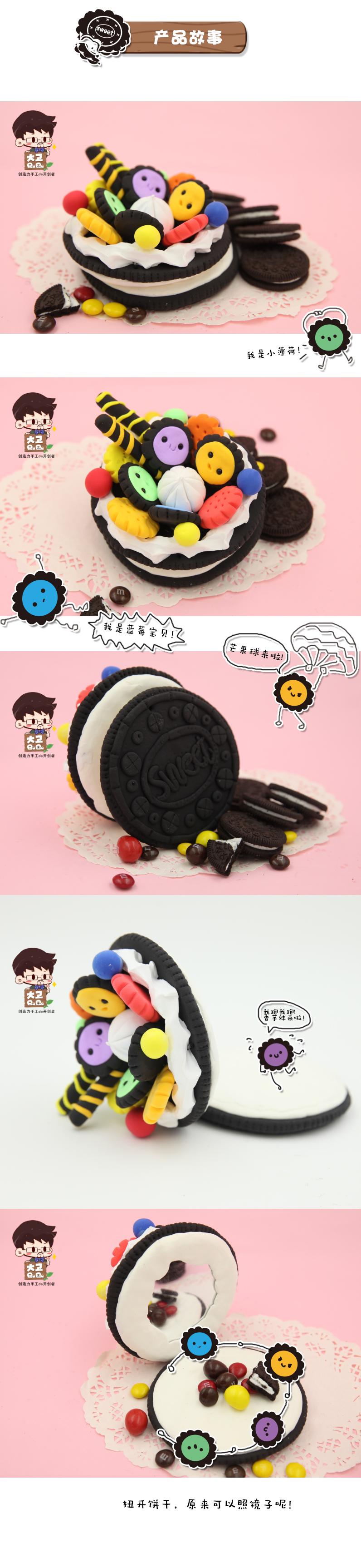 奥利奥蛋糕镜子儿童手工diy制作材料包橡皮