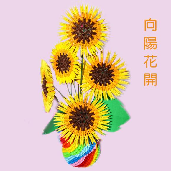 三角插/三角折纸/diy礼物/幼儿手工折纸材料/花瓶向日葵材料包