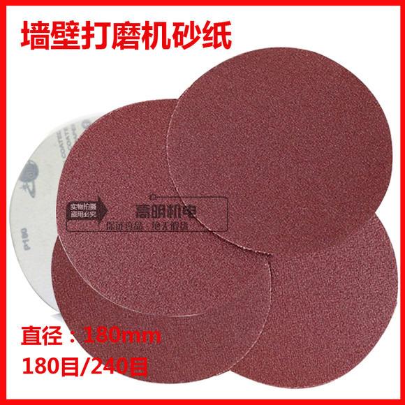 180墙壁打磨机砂纸圆盘纱纸植绒片自粘式砂盘拉纸片背