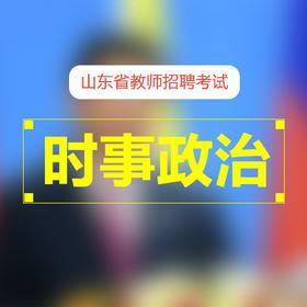 华图教师网 山东教师招聘考试时事政治笔试视频录播视频课