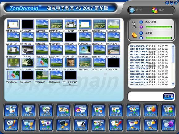 极域电子教室v6 2007毫华版教学软件