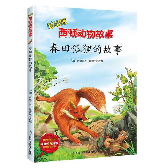 【儿童世界】西顿野生动物故事集全套10册彩绘版 西顿