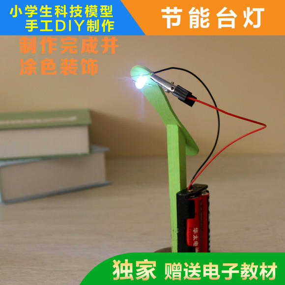 led节能小台灯 小巧手diy电路物理发光实验益智木制玩具材料批发