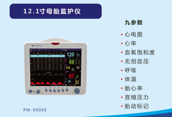 瑞博pm-9000e母胎监护仪 九参数(心电图,心率,血氧饱和度,无创血压