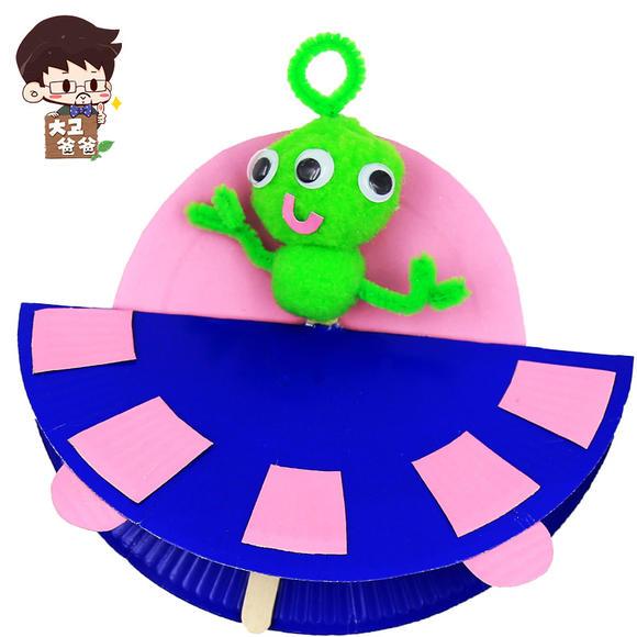 儿童手工制作贴画纸盘 立体彩色纸盘幼儿园手工diy盘子贴画材料包