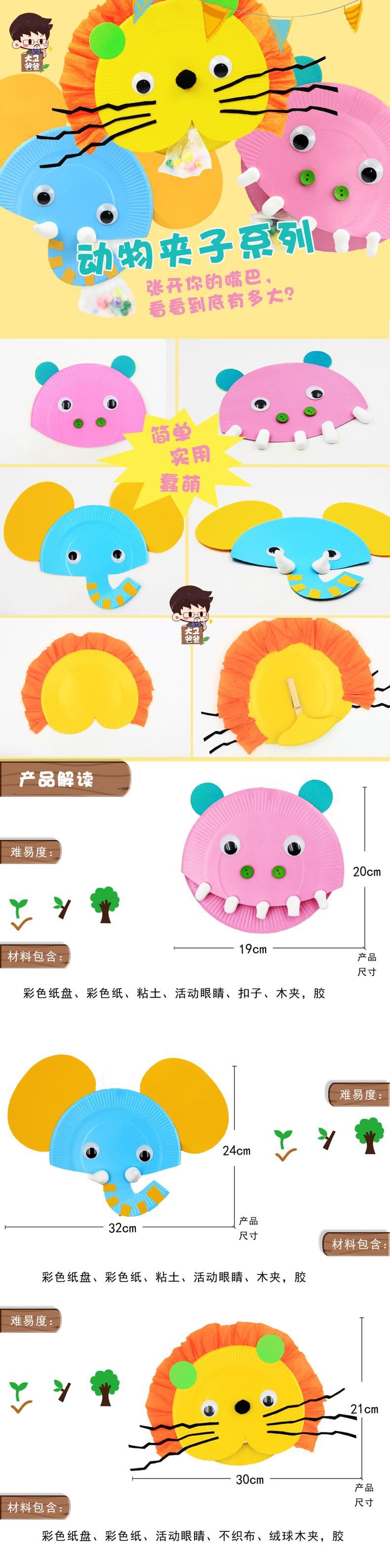儿童手工制作贴画纸盘 彩色动物幼儿园毕业礼物创意diy盘子材料包