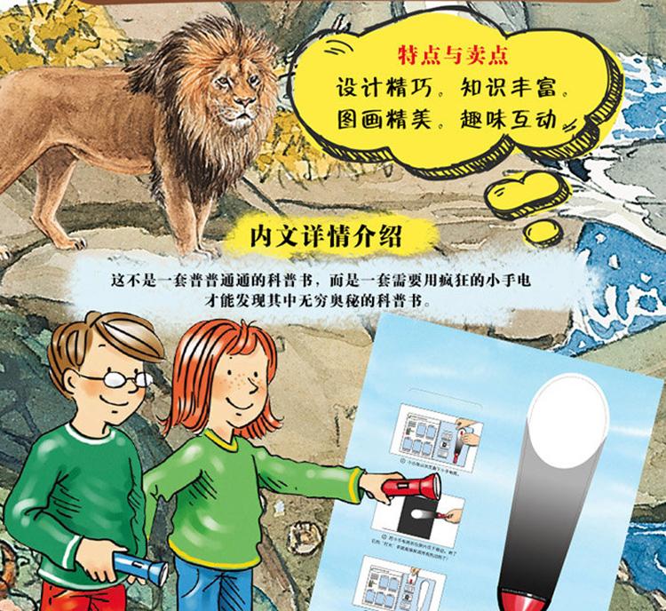 森林动物故事绘本书