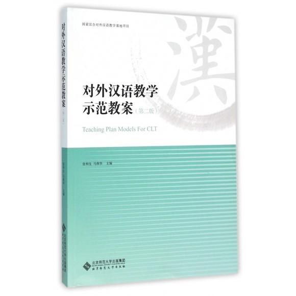 【新小班邮】示范汉语主题对外教案(第2版)书包备课教学一相亲相爱一家人图片