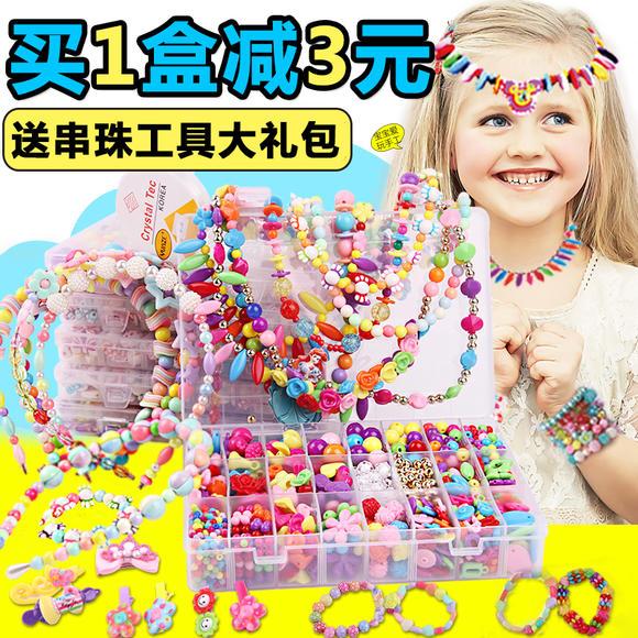 diy儿童益智串珠玩具弱视串珠幼儿园手工穿珠手链材料