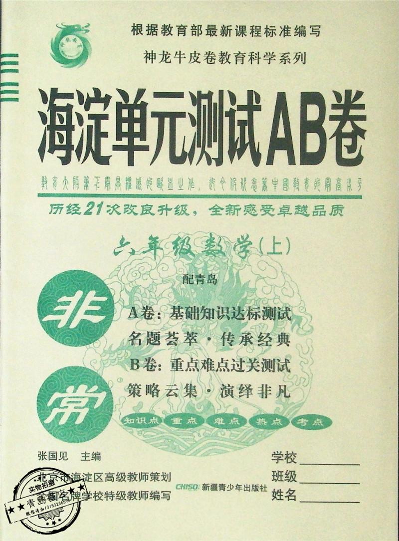 满68包邮16秋六年级数学上册青岛版63海淀单元测试ab卷