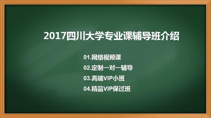 2017年四川大学考研初试专业课辅导学硕专硕网络直播全程班限额