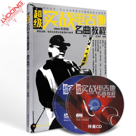 电吉他谱 超级实战电吉他名曲谱子教程书籍dvd视频教学摇滚教材
