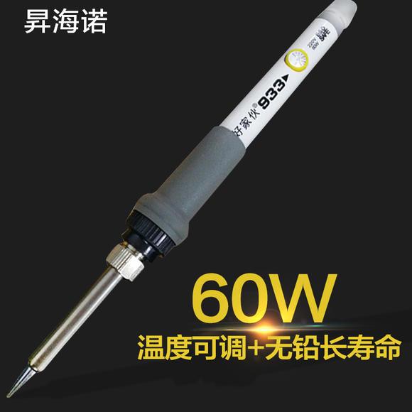 电烙铁60w恒温可调温套装家用电焊笔内发热学生焊接电