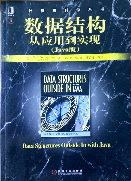venu作品封面_数据结构 从应用到实现 (java版) 【美】sesh venugopal