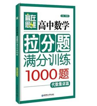 高中集训篇-高中特征拉分题满分v高中-(1000题数学数学的代数图片