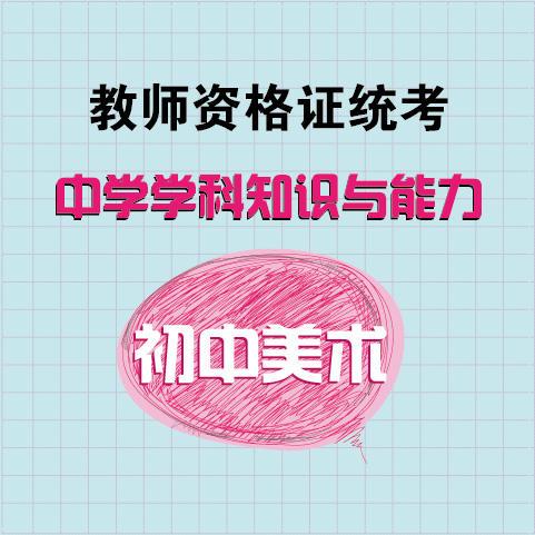 华图美术网教师资格证教师学科笔试初中初中知识岢岚县图片