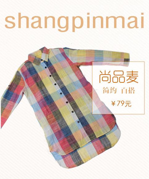 尚品麦女款新秋衬衫棉麻长款长袖宽松大码格子短裙品质包邮
