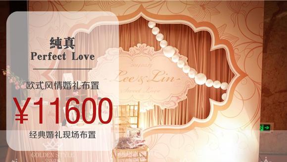 婚礼场地布置纯真主题婚礼设计欧式风情婚礼布置经典婚礼现场布置