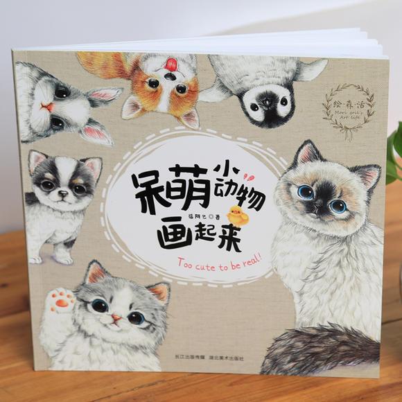 【秒杀价】呆萌小动物画起来 彩铅书 色铅笔 铅笔画 动物猫咪绘画书