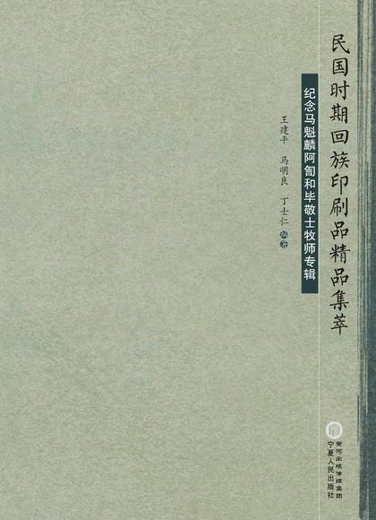 书籍信息 商品名:民国时期回族印刷品精品集萃 出版社:宁夏人民出版图片
