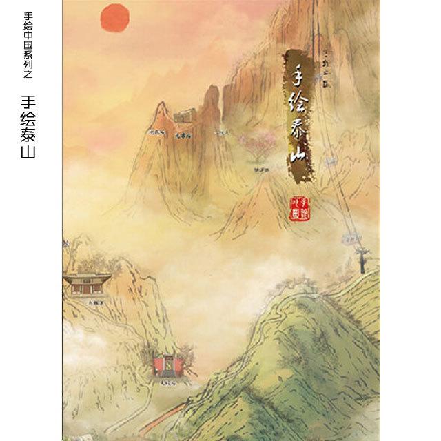 【手绘名山】手绘中国地图系列 - 积分兑换