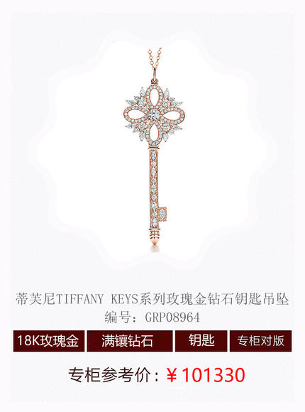 蒂芙尼tiffany keys系列女士tiffany victoria钥匙18k