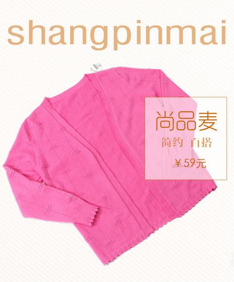 尚品麦女款秋季针织外披外套休闲毛衣百搭气质外衣品质包邮