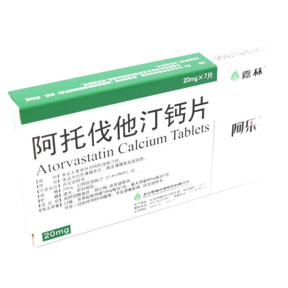 阿乐 阿托伐他汀钙片 20mg*7s 高胆固醇血症 混合型高