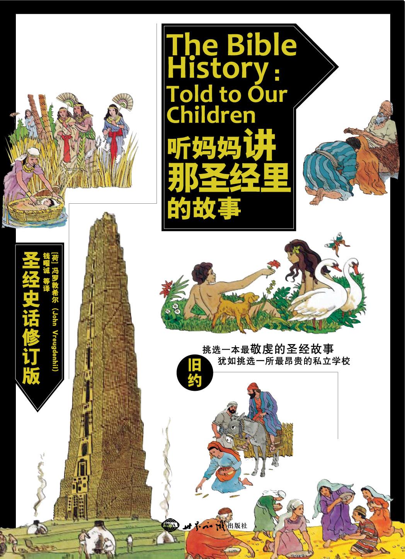 《听妈妈讲那圣经里的故事》:值得每个家庭收藏的一套《圣经》故事书 商品图1