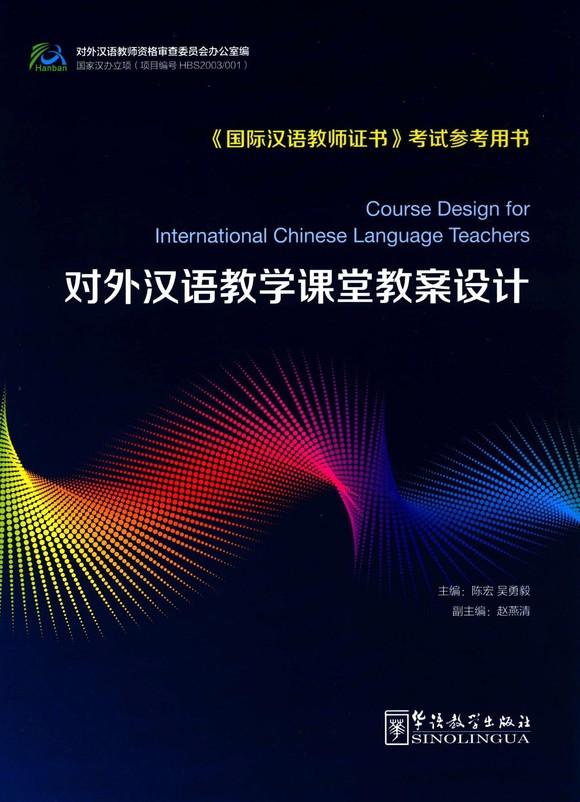 【新书首发免邮】设计汉语教学课堂耳朵对外(大班教案说课稿图片