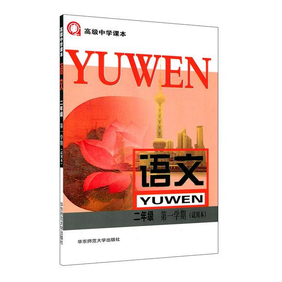 上海二期教材课本高级中学高中青春二课改第一黑板报年级语文唯美图片