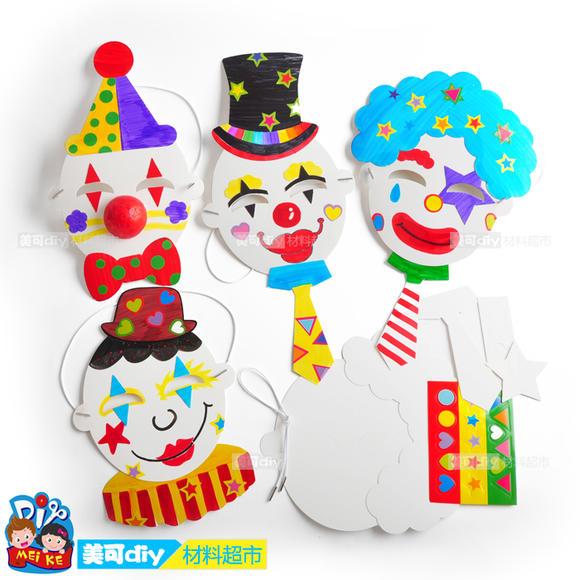小丑面具 diy手工面具 幼儿园创意手工diy材料 绘画涂色美术材料