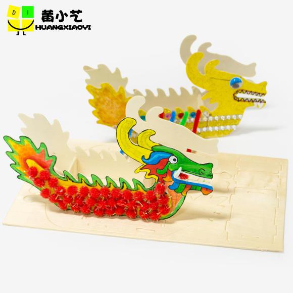 黄小艺 端午节木龙舟diy 幼儿园美工区材料 儿童手工