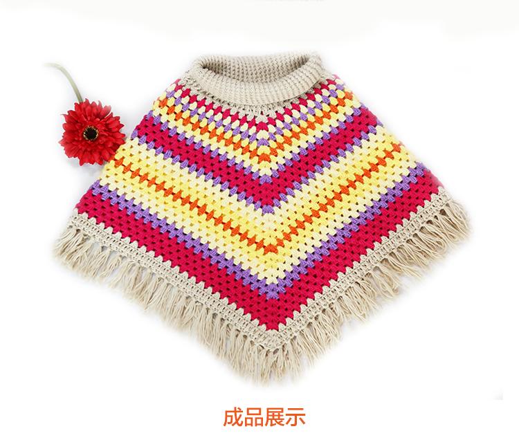 小辛娜娜五彩披肩生态棉披肩毛线手工钩针编织材料包视频教程棉线
