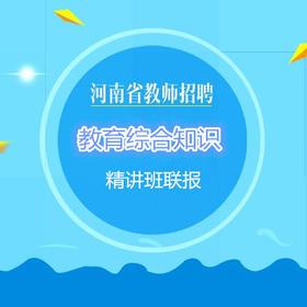 华图教师网 河南教师招聘中小学教综笔试精讲套餐 笔试网络课程