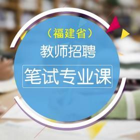 华图教师网 福建省教师招聘学科专业知识模块精讲班  网络课程