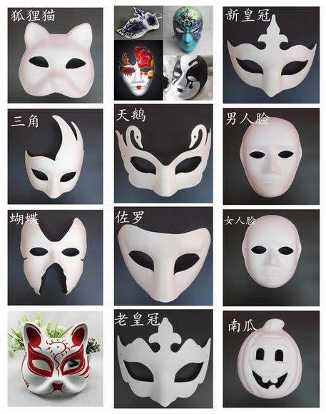 纸浆面具儿童节画画空白面具diy手绘纸浆京剧脸谱万圣