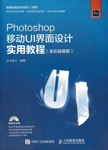 photoshop移动ui界面设计实用教程(全彩超值版)ui设计