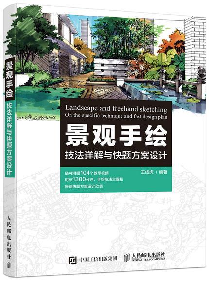 绘世界景观考研研究中心主任,环境设计部艺术总监,绘世界景观,环艺