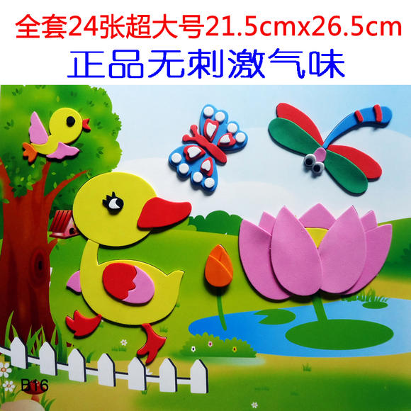 eva贴画海绵纸泡沫画幼儿童手工制作3d立体粘贴拼贴画