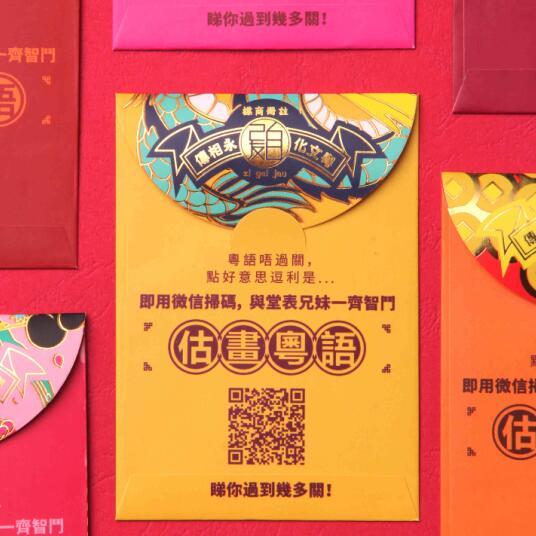 【利事豐定制】粤语创意利是封红包特色手绘风格 商品图5