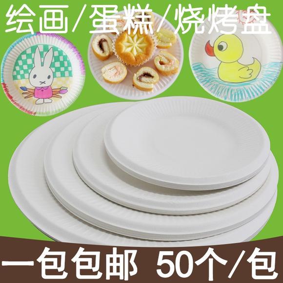 一次性纸盘画画绘画盘子蛋糕纸碟纸餐盘5寸6寸7寸8寸9