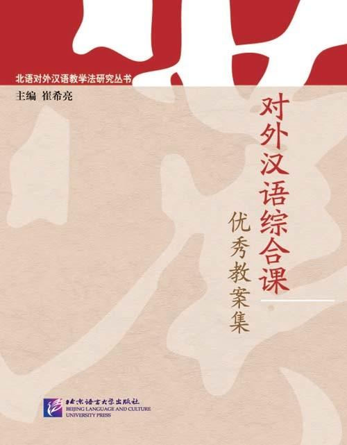 【包邮】v汉语综合课优秀教案集小学教学方法有哪些图片