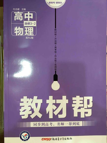 教材帮_教材帮 物理3-2