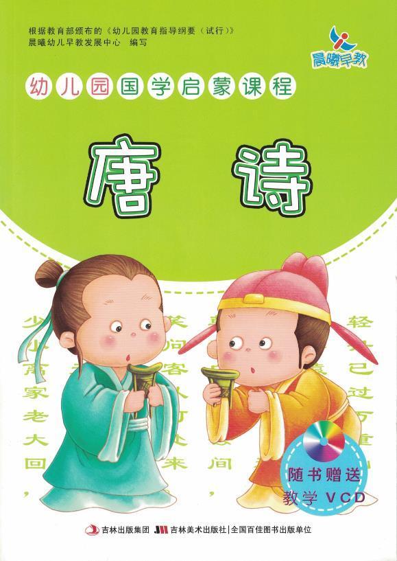 幼儿园国学启蒙课程 三字经 弟子规 唐诗 成语接龙 幼儿用书 吉林出版